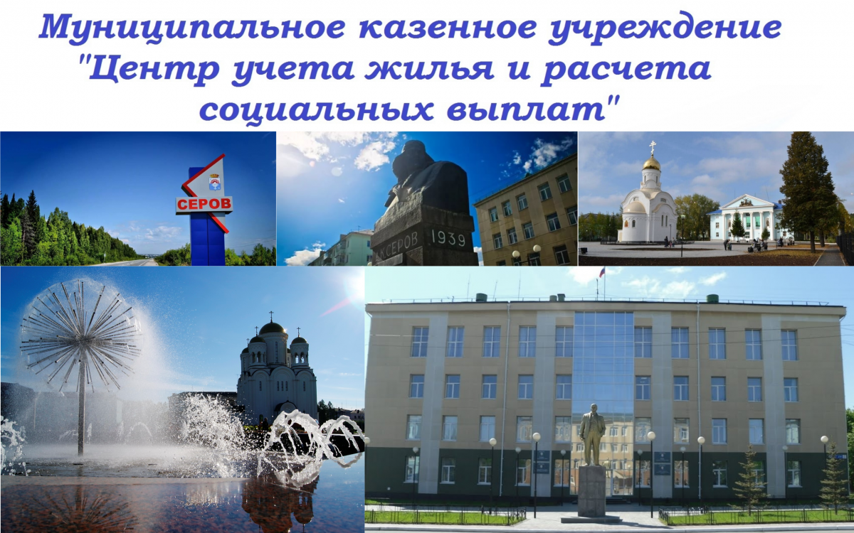 Муниципальное казенное учреждение «Центр учета жилья и расчета социальных выплат»